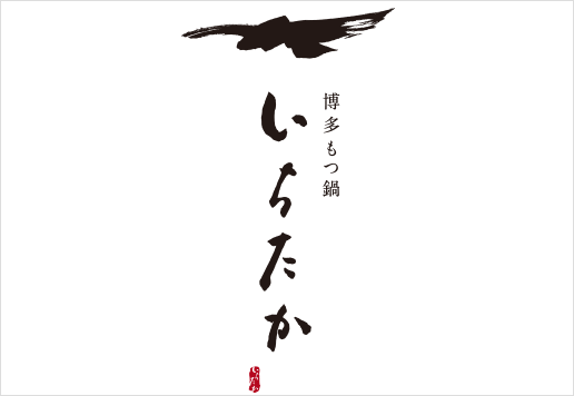 (日本語) 7月1日(水)より博多もつ鍋いちたかの営業を再開します!