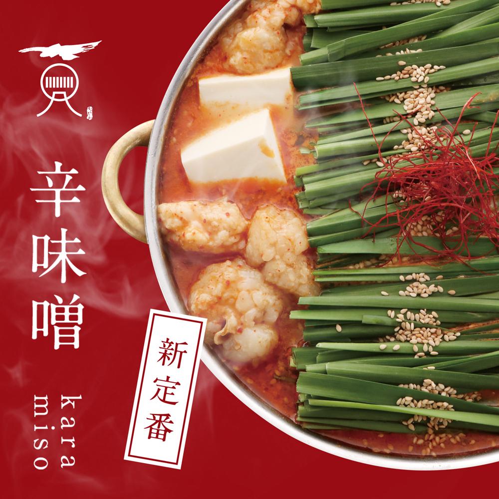 【Motunabe Spicy miso】