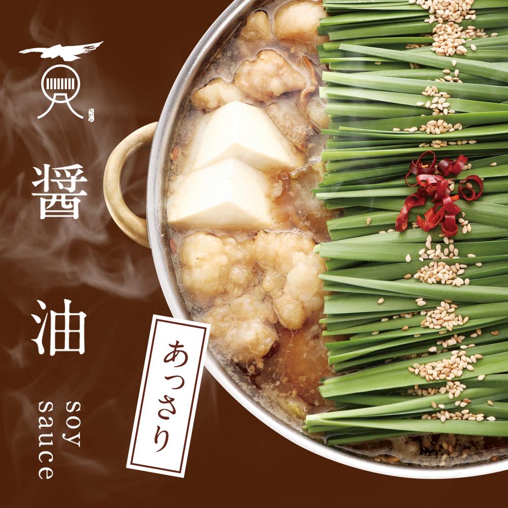 【もつ鍋 醤油】